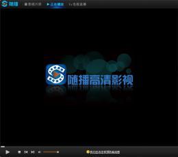 随播高清影视_随播高清影视V3.4.8.18简体中文官方安装版下载