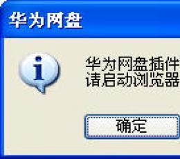 谷歌浏览器华为网盘控件V1.1.0.0 官方安装版下载_谷歌浏览器华为网盘控件