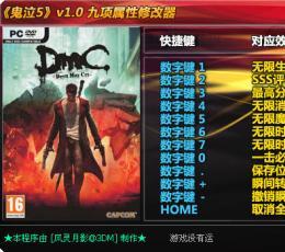 鬼泣5九项属性修改器V2.0 简体中文版下载_鬼泣5九项属性修改器