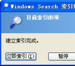 Windows Search V4.0 官方正式版