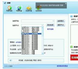 加速器永久免费版_速游加速器V4.1.4免费版下载
