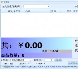 星宇免费进销存软件 V1.8.2011.113 免费版
