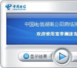 中国电信网络测速客户端V1.0 官方版下载_中国电信网络测速客户端