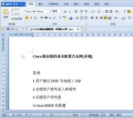 Cisco 路由器的基本配置百余例 教程