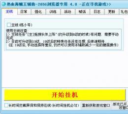 热血海贼王辅助|265G热血海贼王辅助V1.0.3免费版下载