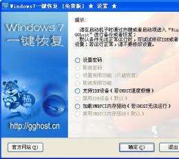 Windows7一键恢复 最新免费版