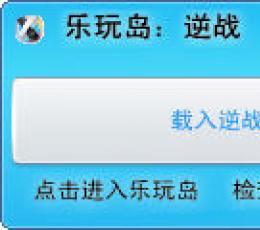 QQ逆战外挂_逆战透视辅助_逆战透视辅助V0911绿色版绿色版下载