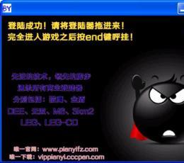 传奇便宜辅助官网_传奇便宜通杀内挂服(支持CD登录器加速)V0302免费下载
