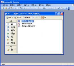 Access2003 官方版