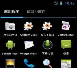 安卓模拟器中文版4.0下载_安卓4.0模拟器
