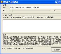 网站猎人压力测试工具 V1.0 绿色免费版