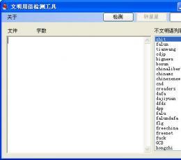 文明用语检测工具 V1.0 绿色免费版