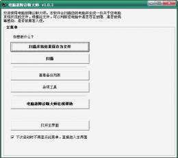 电脑故障诊断大师 V1.0.3 中文绿色免费版