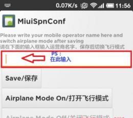 小米运营商图标修改软件