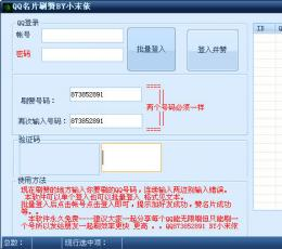 QQ名片互赞软件 V6.5 绿色版