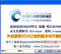 传奇邪月辅助加速器传奇加速器_传奇邪月辅助免费版V0428免费版下载