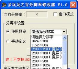 龙之谷辅助_龙之谷分辨率修改器下载