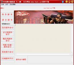 传奇脚本编辑器_随心所欲自定义脚本编辑器免费版下载