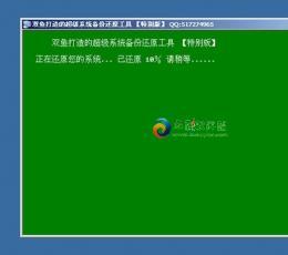 双鱼超级系统还原 V2.6 简体中文官方安装版