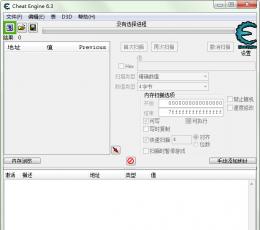 CE修改器中文版下载_CE修改器V6.3中文汉化版中文版下载