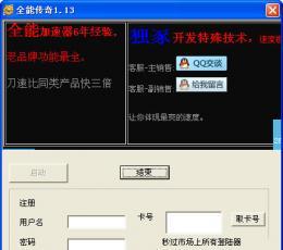 传奇加速器下载_全能传奇加速器V1.13下载