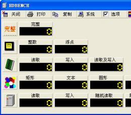 电脑硬件检测工具|HDBENCHV3.4.03绿色中文版下载