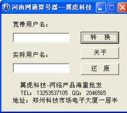 河南网通算号器2013 绿色版