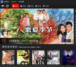 风云直播pc客户端下载_风云直播吧V3.1.2简体中文免费版下载