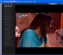 在线电视直播|小熊在线电视直播软件V1.0绿色版下载