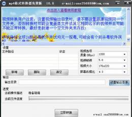 mp4格式转换器免费版下载_mp4格式转换器免