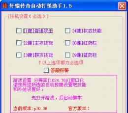 轩辕传奇自动打怪助手下载_轩辕传奇自动打怪助手V1.5下载