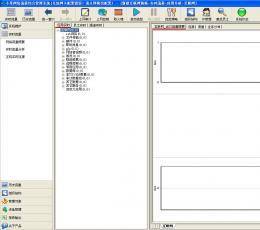 小草网管软件 V2.0.43.3.0 简体中文版