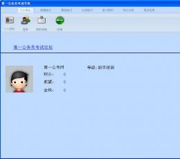 第一公务员考试专家下载_第一公务员考试专家V2.1.1.0下载