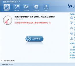 交通银行网银向导 V2.0 官方版