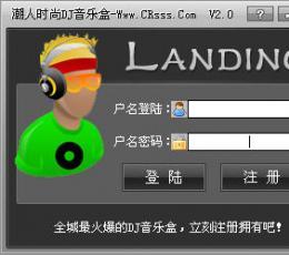 潮人社舞曲播放器 V2.0