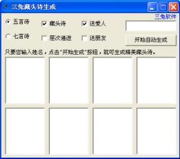 藏头诗生成器下载_三兔藏头诗生成V1.0绿色版下载