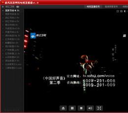 虚风高清网络电视直播器下_虚风高清网络电视直播器V1.0绿色版下载