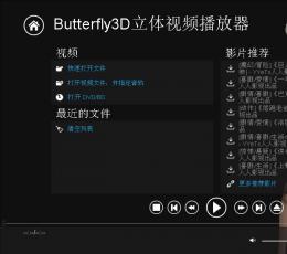 3d立体电影播放器|Butterfly3D立体电影播放器V1.0.0.0官方中文版下载