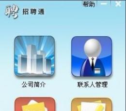 招聘通 V1.0.2.54 官方最新版