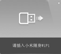 小米随身WiFi驱动 V2.1.572 官方版