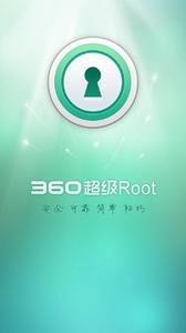 360超级ROOTV1.2 安卓版