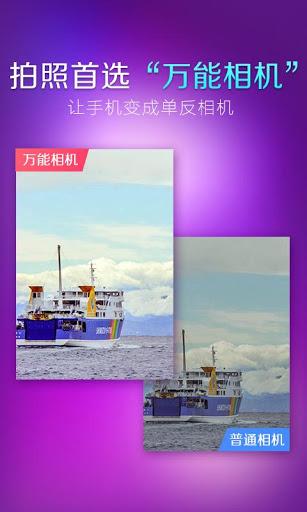 美图秀秀清爽版V3.6.0 安卓版