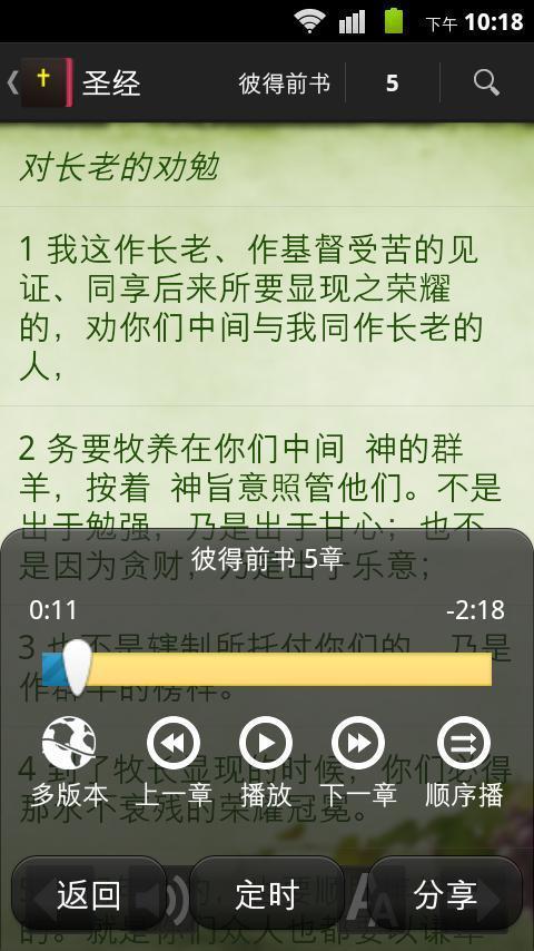 读圣经V3.2.4 安卓版