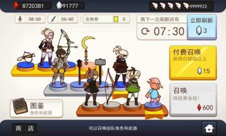 幻影骑士团破解版V1.0.0 破解版