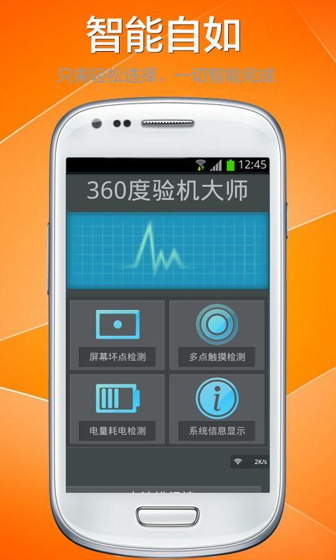 猎豹手机跑分V89.9 安卓版