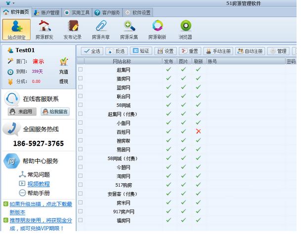 51房源管理软件V2.2.0 官方版截图1