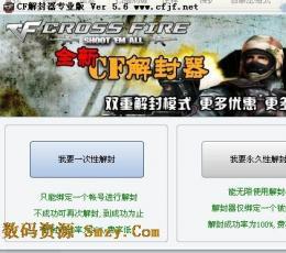 CF超级解封器终结版 免费使用 终结版