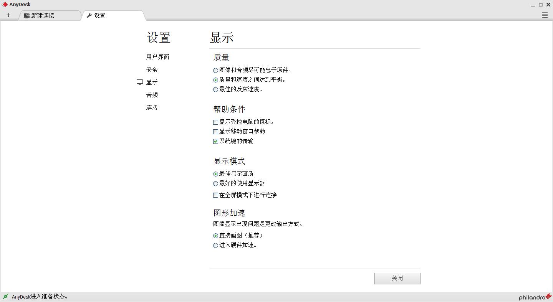 AnyDesk(远程桌面连接)V1.2.2 中文免费版