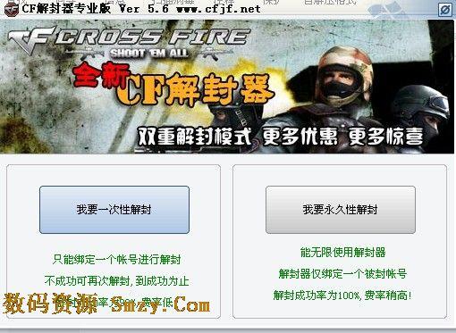 CF超级解封器终结版 免费使用终结版