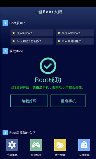 小米4一键RootV2.2.5 安卓版
